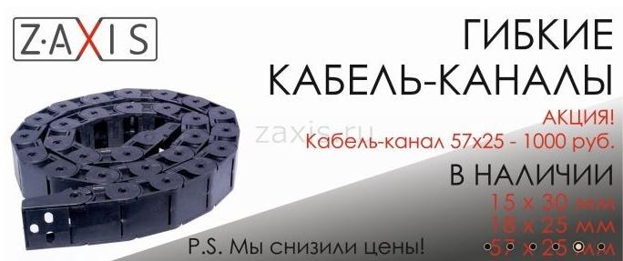 Гибкие кабель-каналы для фрезерных станков ЧПУ купить по 1000 рублей — купить станок ЧПУ с доставкой по России