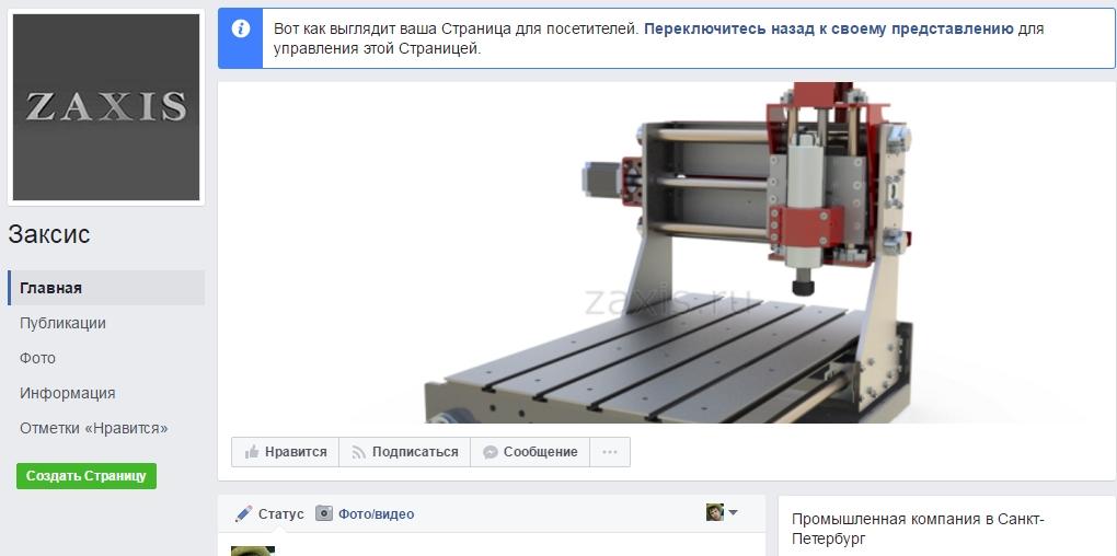 Компания Заксис — комплектующие для станков ЧПУ в соцсетях — купить станки ЧПУ с доставкой по России